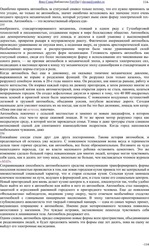 PDF. Понимание Медиа: Внешние расширения человека. Маклюэн М. Г. Страница 113. Читать онлайн