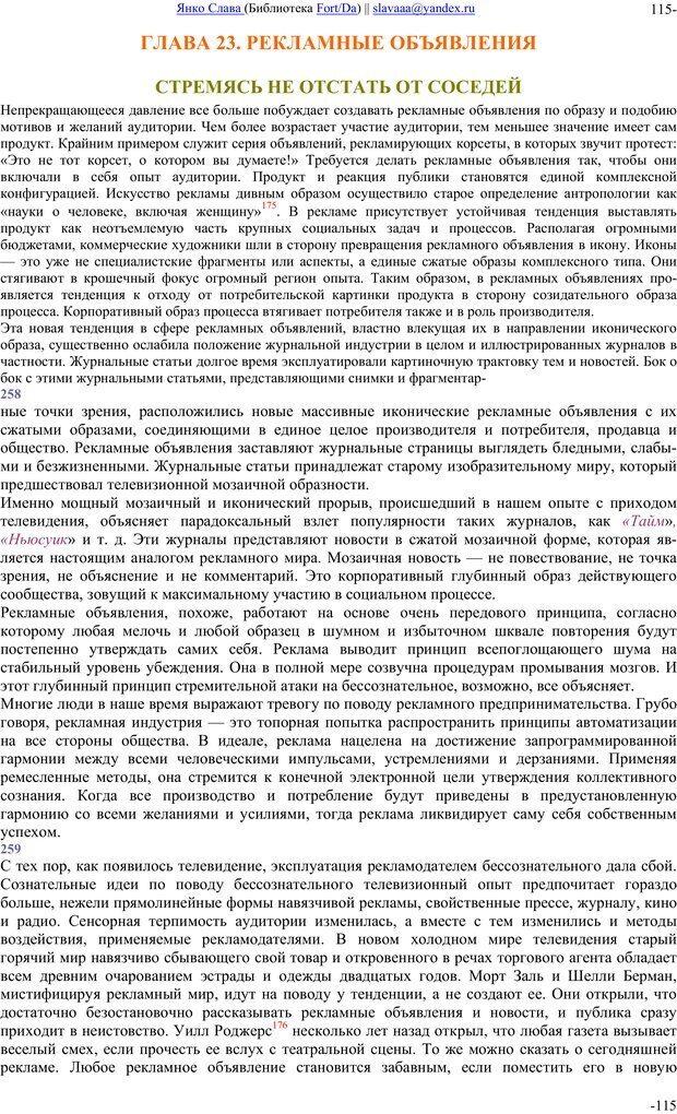 PDF. Понимание Медиа: Внешние расширения человека. Маклюэн М. Г. Страница 114. Читать онлайн