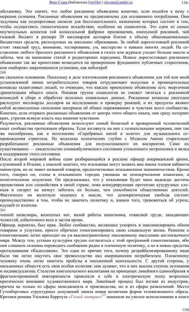 PDF. Понимание Медиа: Внешние расширения человека. Маклюэн М. Г. Страница 115. Читать онлайн