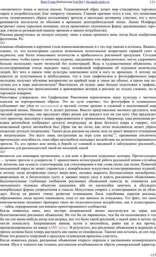 PDF. Понимание Медиа: Внешние расширения человека. Маклюэн М. Г. Страница 116. Читать онлайн