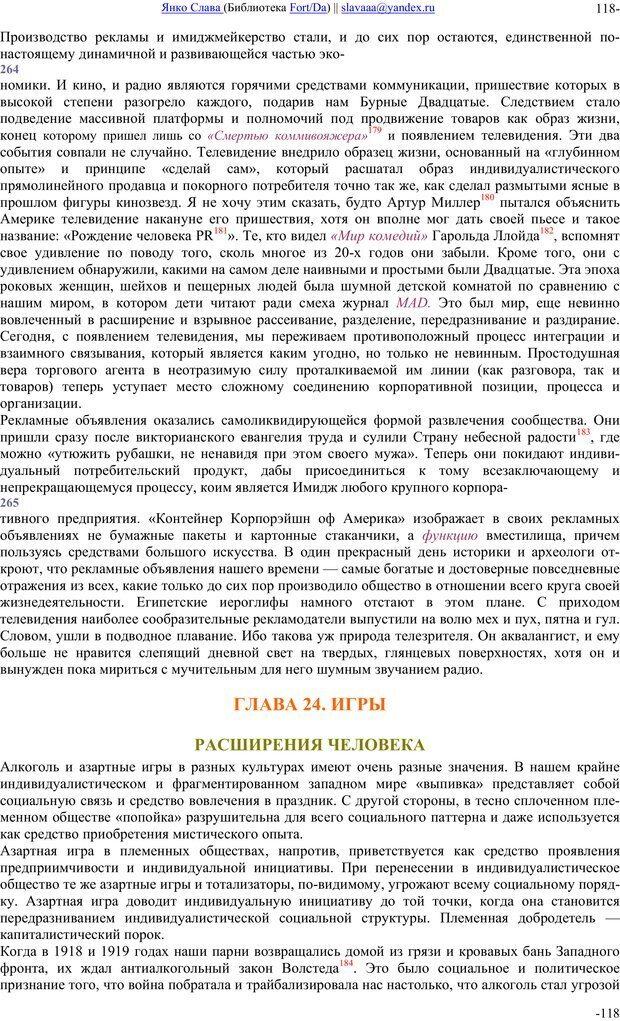 PDF. Понимание Медиа: Внешние расширения человека. Маклюэн М. Г. Страница 117. Читать онлайн