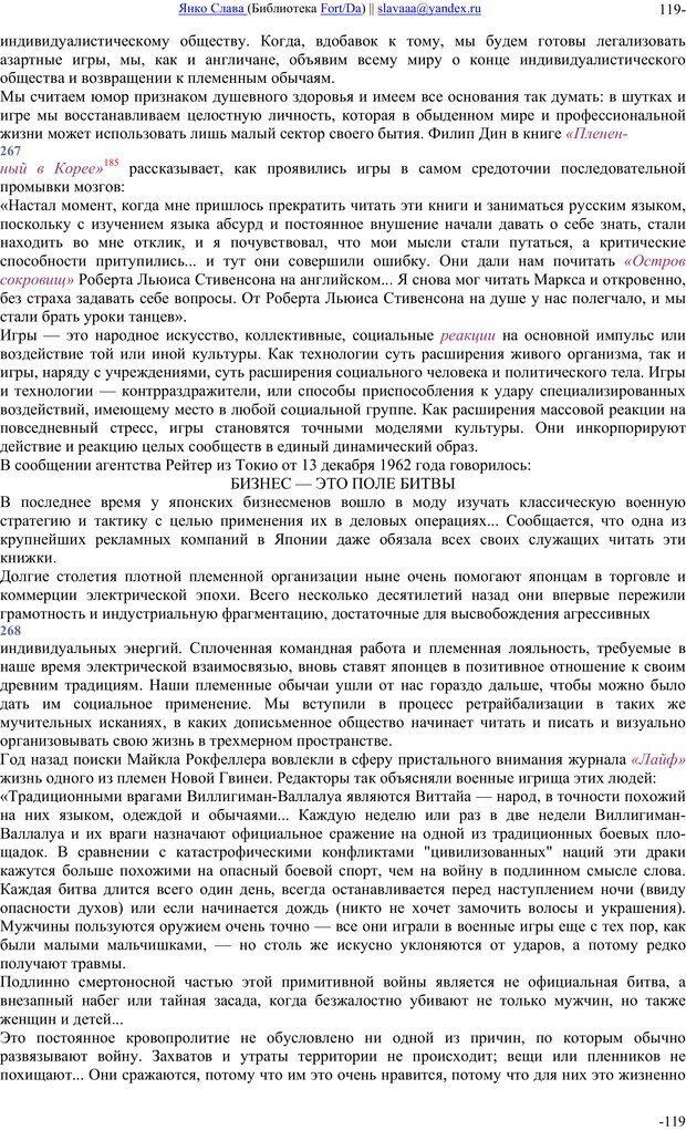 PDF. Понимание Медиа: Внешние расширения человека. Маклюэн М. Г. Страница 118. Читать онлайн