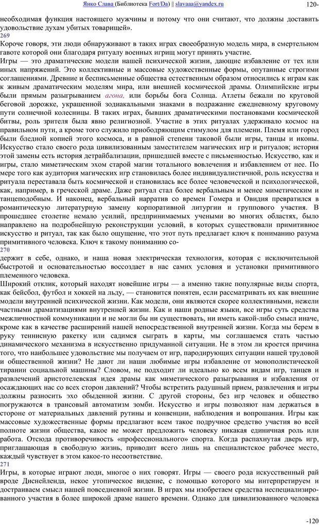 PDF. Понимание Медиа: Внешние расширения человека. Маклюэн М. Г. Страница 119. Читать онлайн