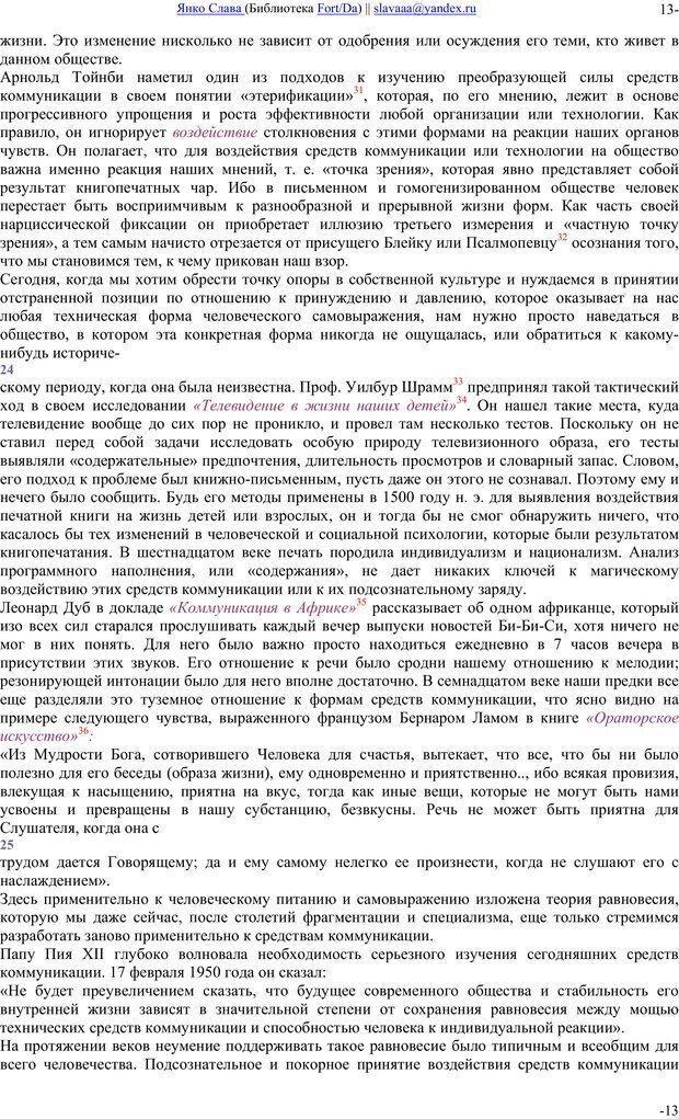 PDF. Понимание Медиа: Внешние расширения человека. Маклюэн М. Г. Страница 12. Читать онлайн