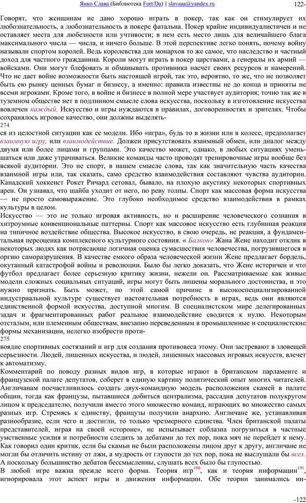 PDF. Понимание Медиа: Внешние расширения человека. Маклюэн М. Г. Страница 121. Читать онлайн