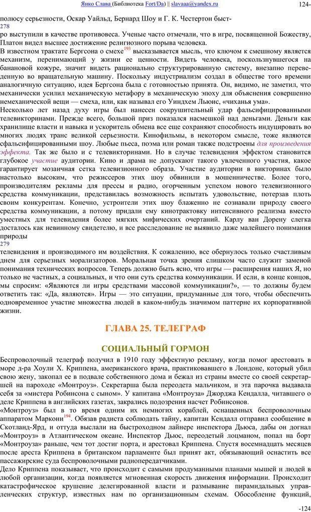 PDF. Понимание Медиа: Внешние расширения человека. Маклюэн М. Г. Страница 123. Читать онлайн