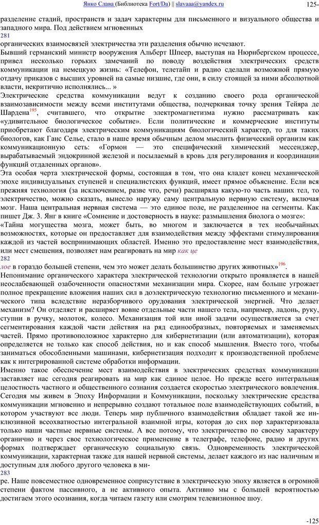 PDF. Понимание Медиа: Внешние расширения человека. Маклюэн М. Г. Страница 124. Читать онлайн