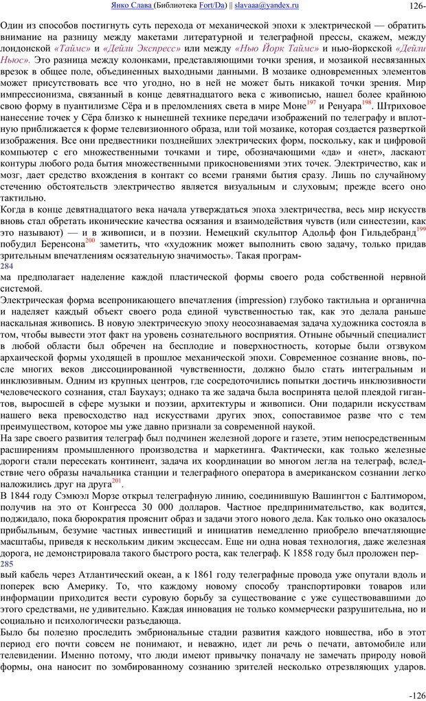 PDF. Понимание Медиа: Внешние расширения человека. Маклюэн М. Г. Страница 125. Читать онлайн