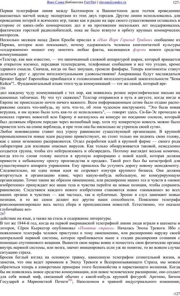PDF. Понимание Медиа: Внешние расширения человека. Маклюэн М. Г. Страница 126. Читать онлайн