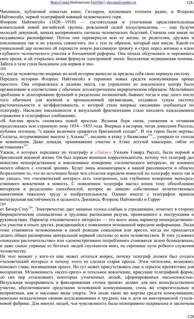 PDF. Понимание Медиа: Внешние расширения человека. Маклюэн М. Г. Страница 127. Читать онлайн
