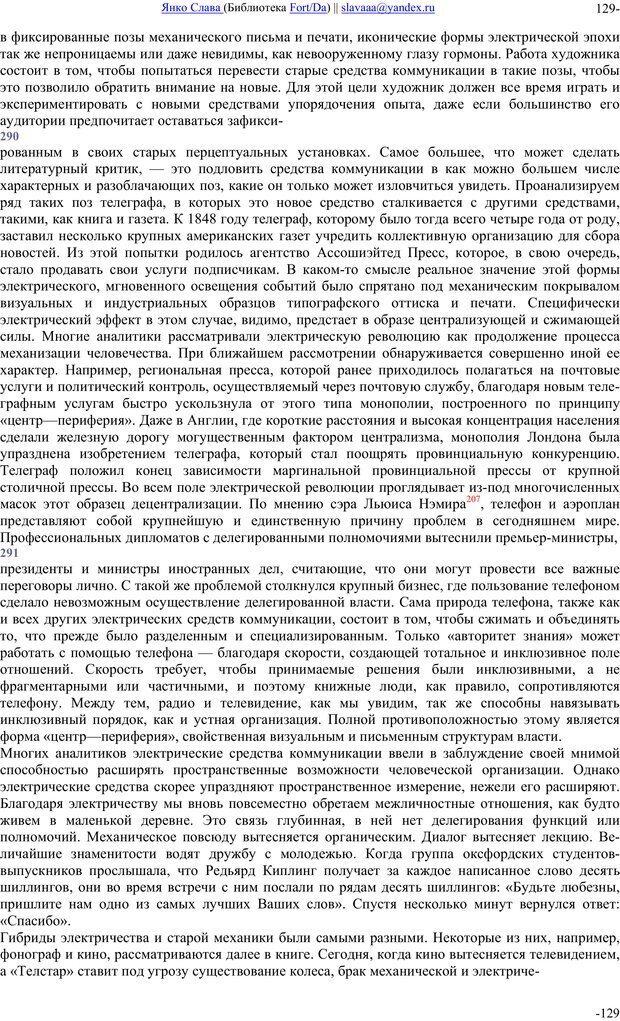 PDF. Понимание Медиа: Внешние расширения человека. Маклюэн М. Г. Страница 128. Читать онлайн