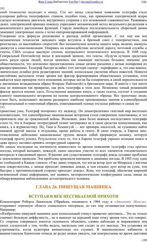 PDF. Понимание Медиа: Внешние расширения человека. Маклюэн М. Г. Страница 129. Читать онлайн