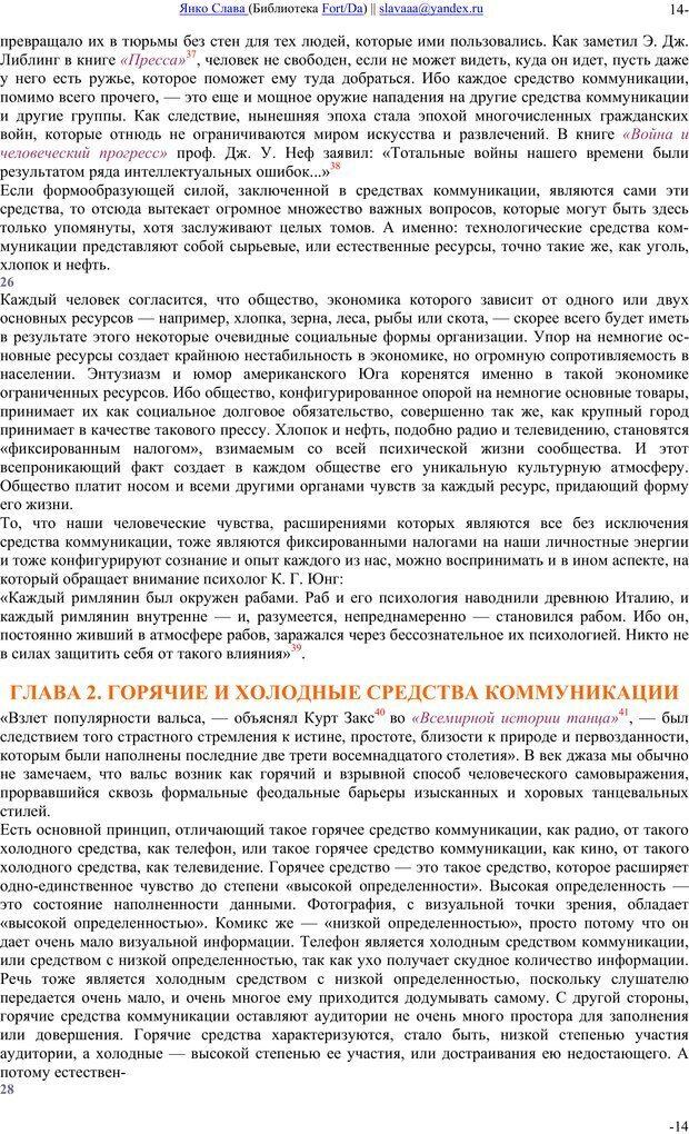 PDF. Понимание Медиа: Внешние расширения человека. Маклюэн М. Г. Страница 13. Читать онлайн