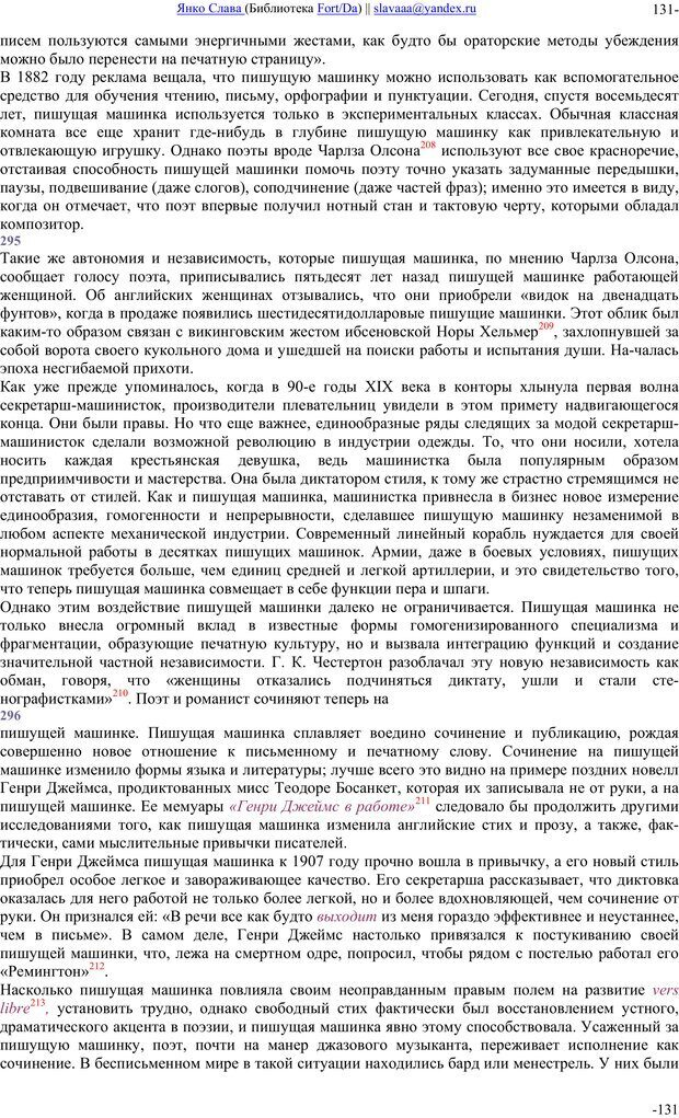 PDF. Понимание Медиа: Внешние расширения человека. Маклюэн М. Г. Страница 130. Читать онлайн