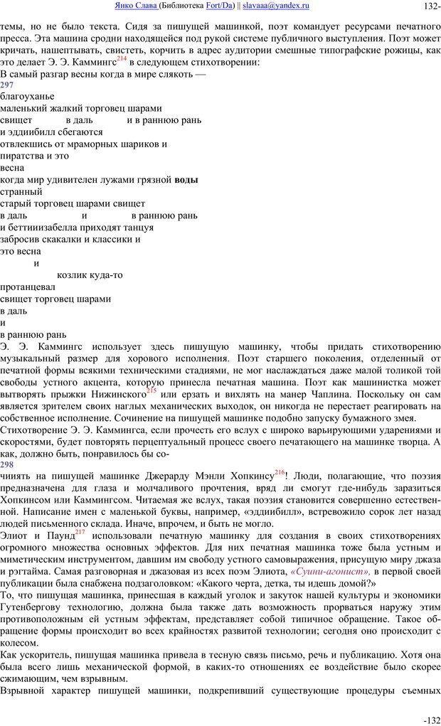 PDF. Понимание Медиа: Внешние расширения человека. Маклюэн М. Г. Страница 131. Читать онлайн