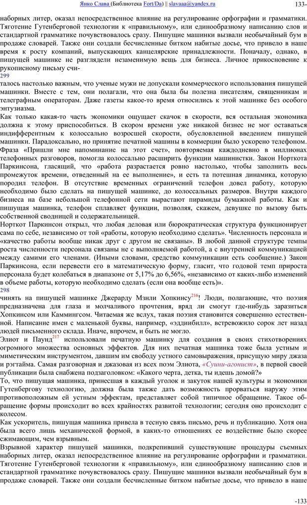 PDF. Понимание Медиа: Внешние расширения человека. Маклюэн М. Г. Страница 132. Читать онлайн