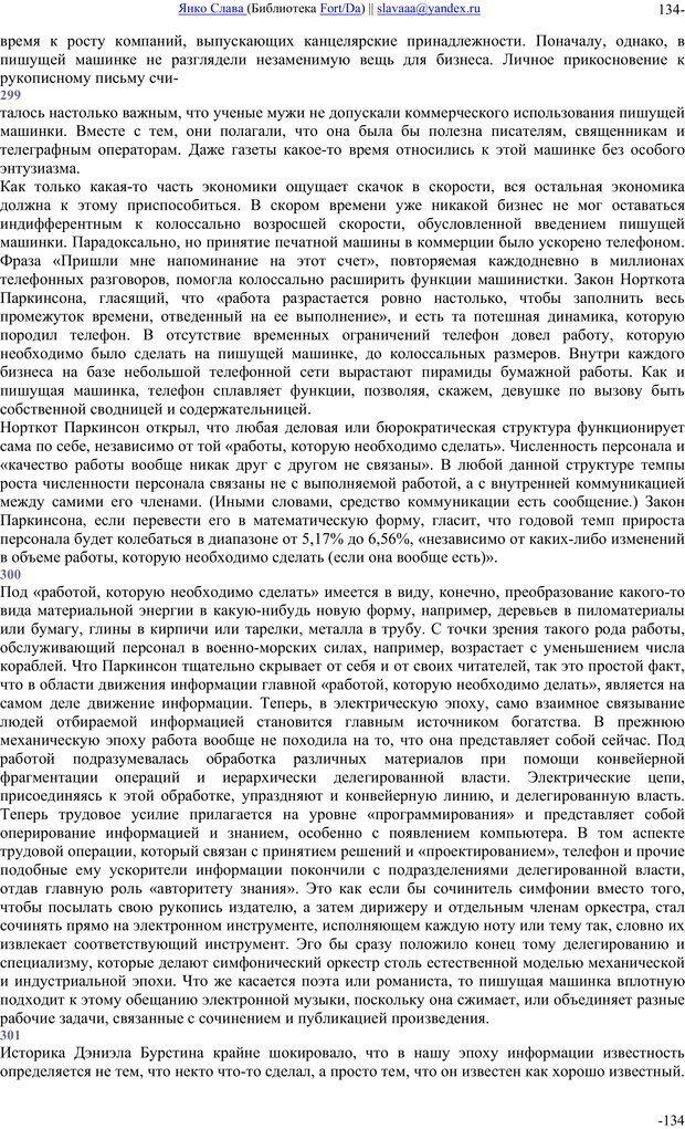 PDF. Понимание Медиа: Внешние расширения человека. Маклюэн М. Г. Страница 133. Читать онлайн