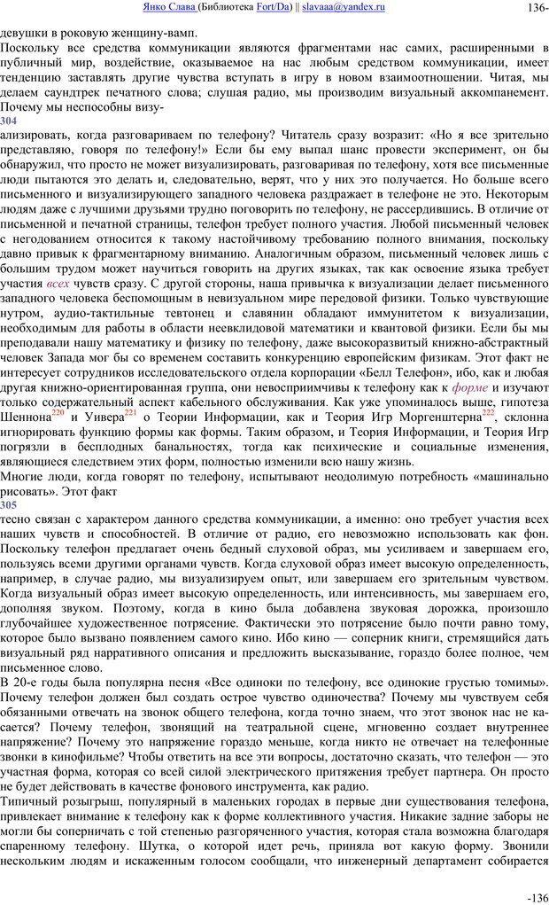PDF. Понимание Медиа: Внешние расширения человека. Маклюэн М. Г. Страница 135. Читать онлайн