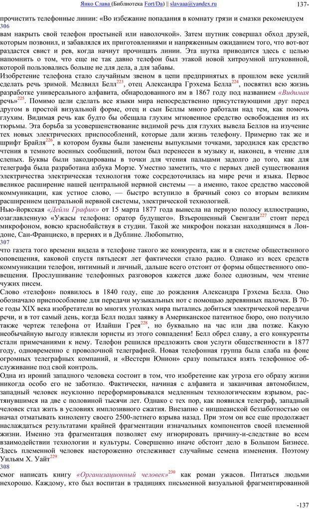 PDF. Понимание Медиа: Внешние расширения человека. Маклюэн М. Г. Страница 136. Читать онлайн