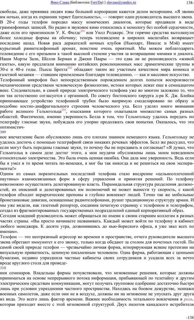 PDF. Понимание Медиа: Внешние расширения человека. Маклюэн М. Г. Страница 137. Читать онлайн