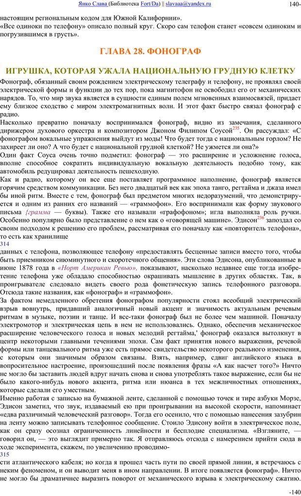 PDF. Понимание Медиа: Внешние расширения человека. Маклюэн М. Г. Страница 139. Читать онлайн