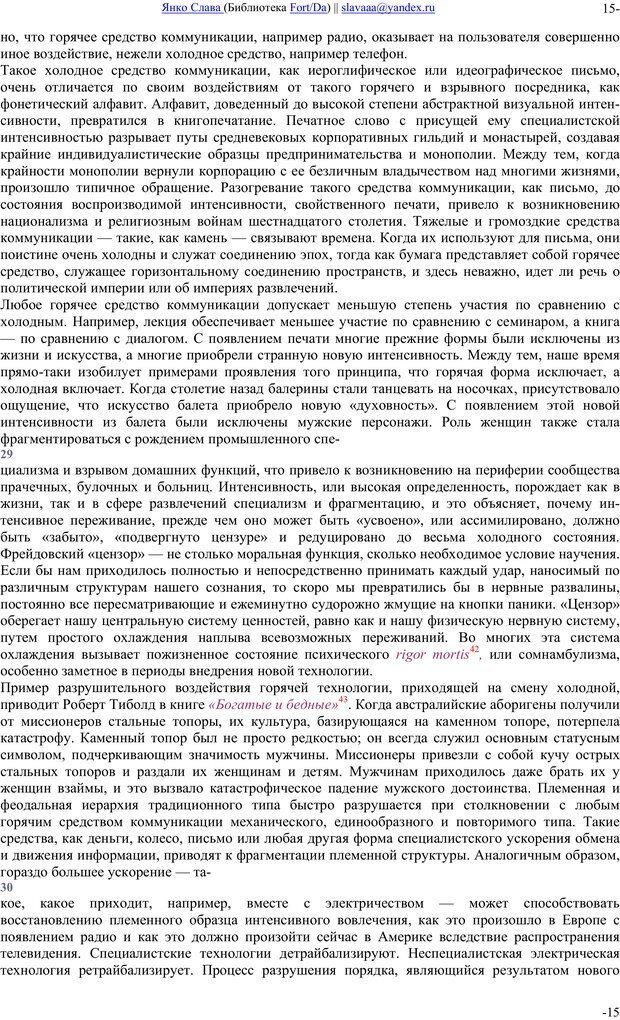 PDF. Понимание Медиа: Внешние расширения человека. Маклюэн М. Г. Страница 14. Читать онлайн