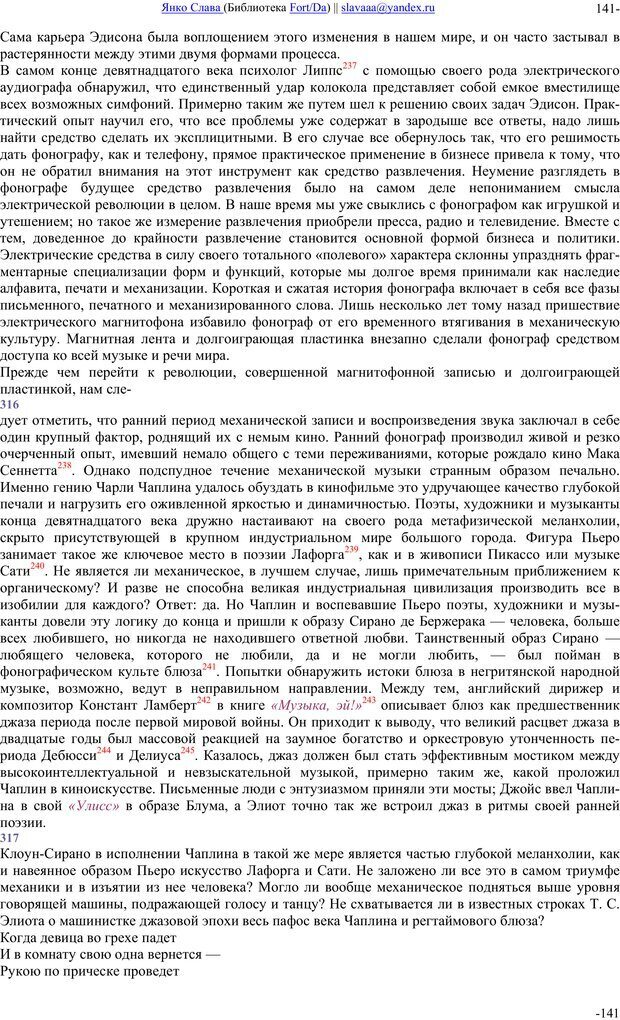 PDF. Понимание Медиа: Внешние расширения человека. Маклюэн М. Г. Страница 140. Читать онлайн