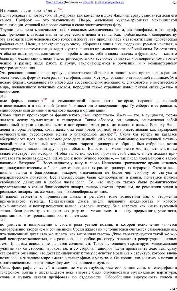 PDF. Понимание Медиа: Внешние расширения человека. Маклюэн М. Г. Страница 141. Читать онлайн