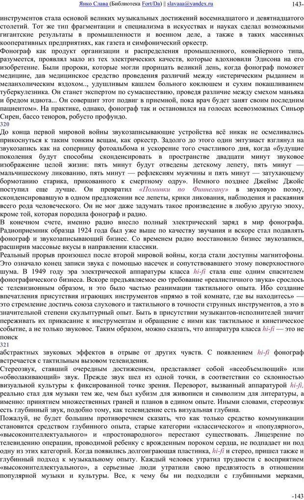 PDF. Понимание Медиа: Внешние расширения человека. Маклюэн М. Г. Страница 142. Читать онлайн