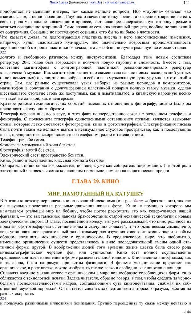 PDF. Понимание Медиа: Внешние расширения человека. Маклюэн М. Г. Страница 143. Читать онлайн