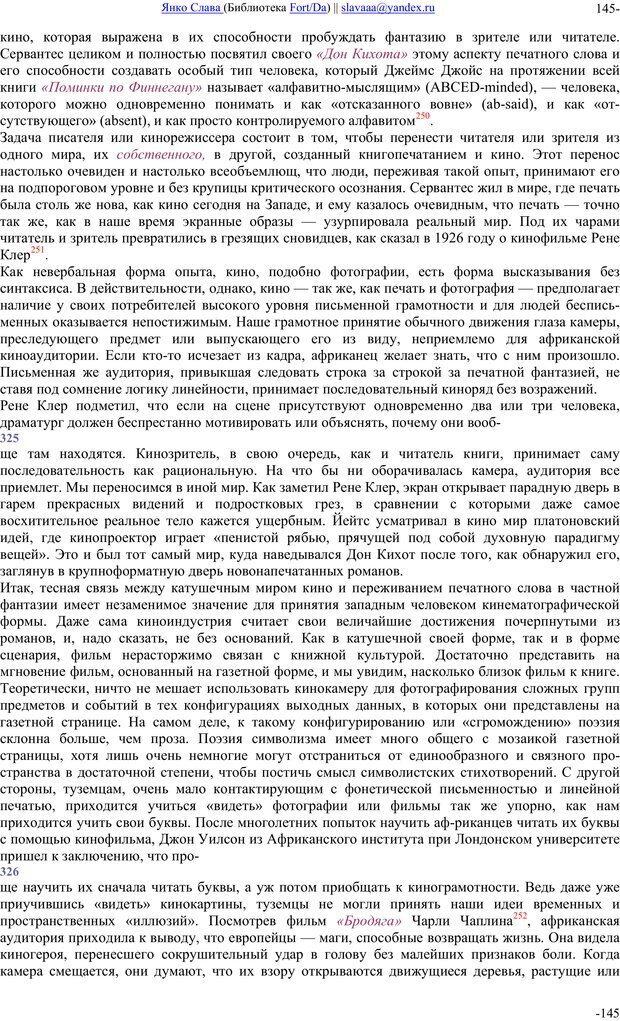 PDF. Понимание Медиа: Внешние расширения человека. Маклюэн М. Г. Страница 144. Читать онлайн