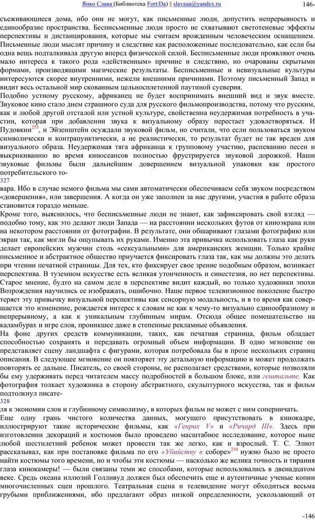 PDF. Понимание Медиа: Внешние расширения человека. Маклюэн М. Г. Страница 145. Читать онлайн