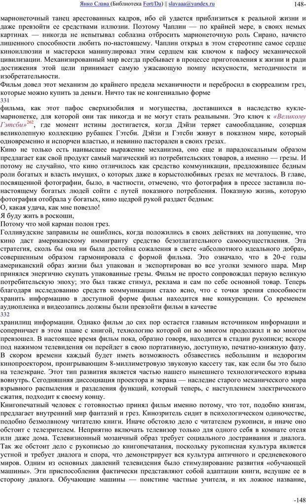 PDF. Понимание Медиа: Внешние расширения человека. Маклюэн М. Г. Страница 147. Читать онлайн