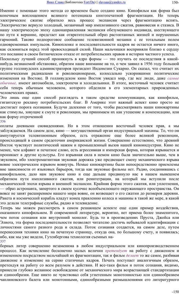PDF. Понимание Медиа: Внешние расширения человека. Маклюэн М. Г. Страница 149. Читать онлайн