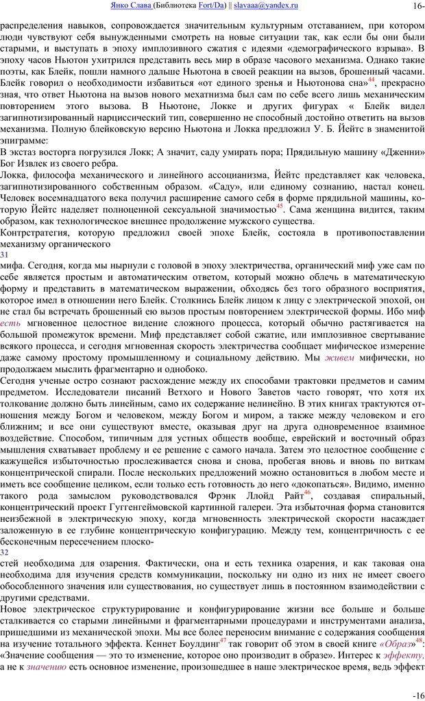 PDF. Понимание Медиа: Внешние расширения человека. Маклюэн М. Г. Страница 15. Читать онлайн