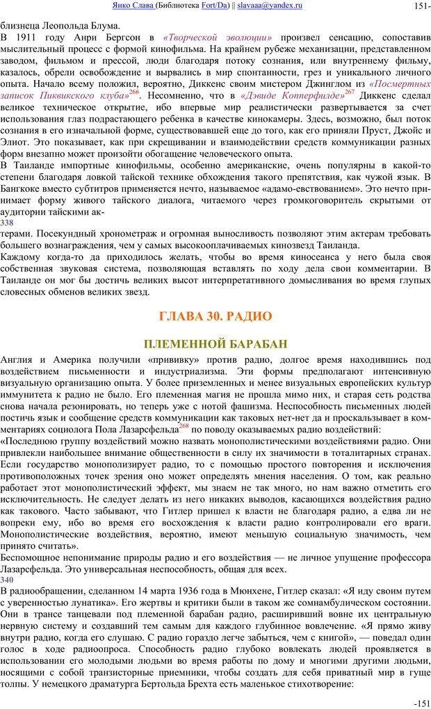 PDF. Понимание Медиа: Внешние расширения человека. Маклюэн М. Г. Страница 150. Читать онлайн