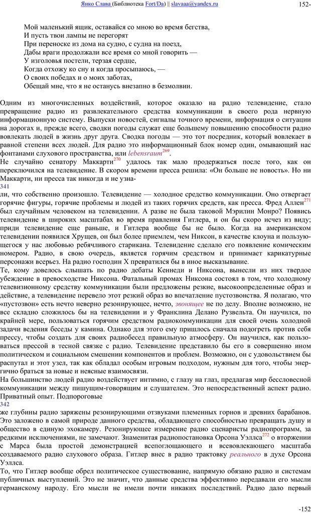 PDF. Понимание Медиа: Внешние расширения человека. Маклюэн М. Г. Страница 151. Читать онлайн