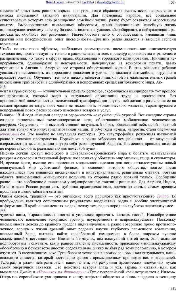 PDF. Понимание Медиа: Внешние расширения человека. Маклюэн М. Г. Страница 152. Читать онлайн