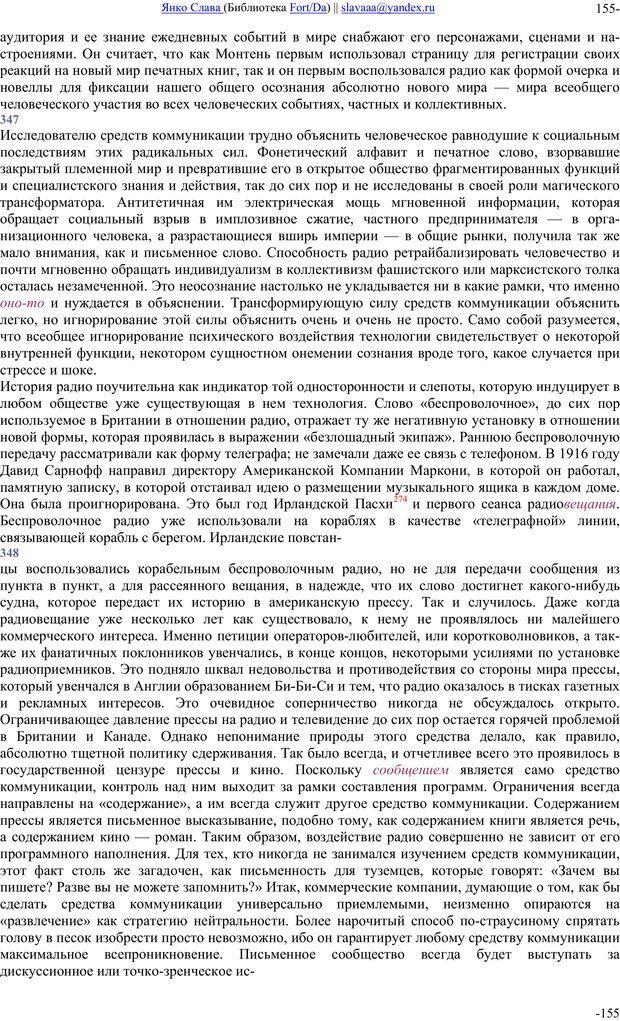 PDF. Понимание Медиа: Внешние расширения человека. Маклюэн М. Г. Страница 154. Читать онлайн
