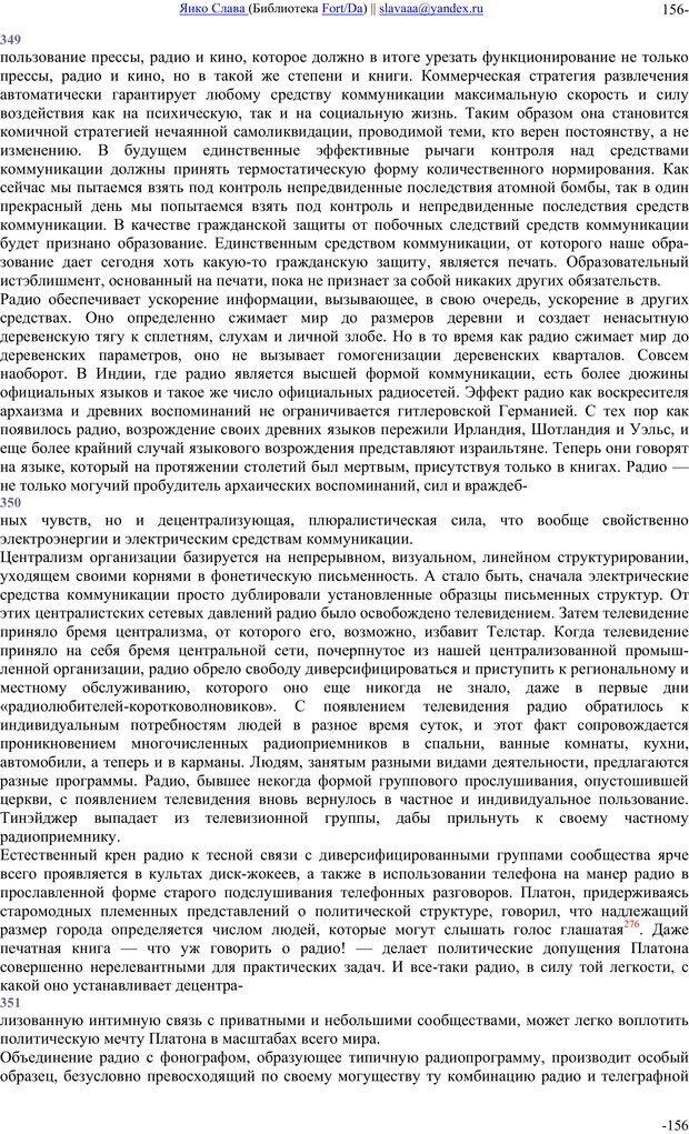 PDF. Понимание Медиа: Внешние расширения человека. Маклюэн М. Г. Страница 155. Читать онлайн