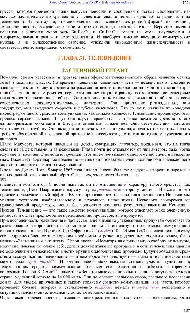PDF. Понимание Медиа: Внешние расширения человека. Маклюэн М. Г. Страница 156. Читать онлайн