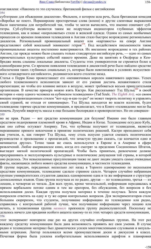 PDF. Понимание Медиа: Внешние расширения человека. Маклюэн М. Г. Страница 157. Читать онлайн