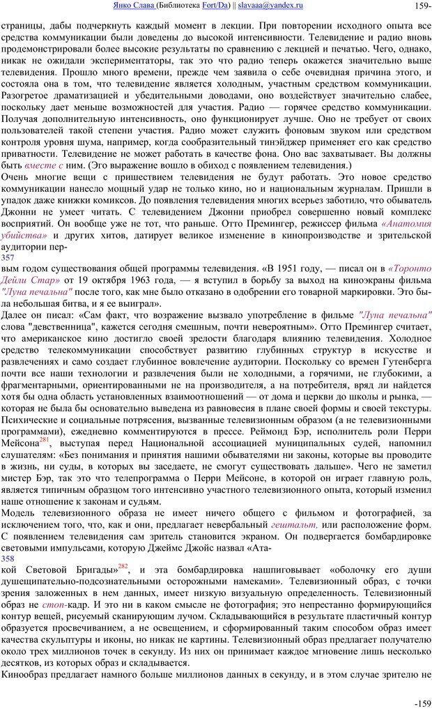 PDF. Понимание Медиа: Внешние расширения человека. Маклюэн М. Г. Страница 158. Читать онлайн