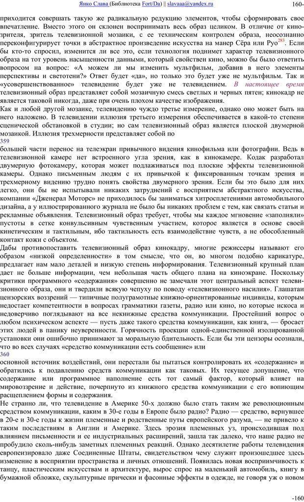 PDF. Понимание Медиа: Внешние расширения человека. Маклюэн М. Г. Страница 159. Читать онлайн