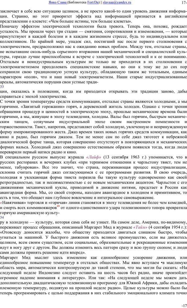 PDF. Понимание Медиа: Внешние расширения человека. Маклюэн М. Г. Страница 16. Читать онлайн
