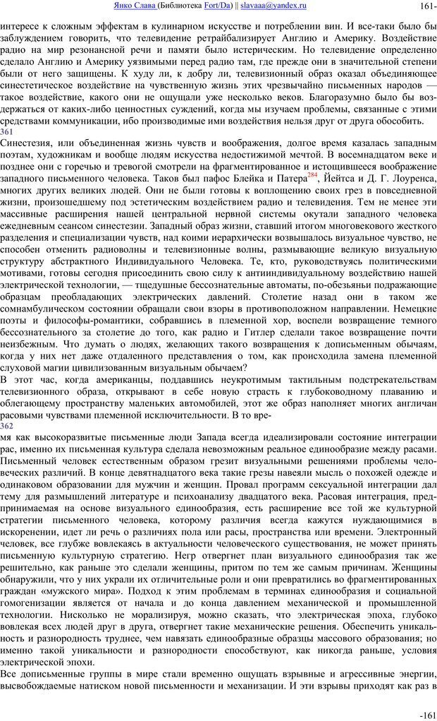 PDF. Понимание Медиа: Внешние расширения человека. Маклюэн М. Г. Страница 160. Читать онлайн