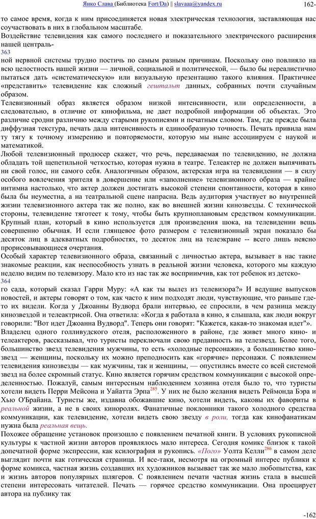 PDF. Понимание Медиа: Внешние расширения человека. Маклюэн М. Г. Страница 161. Читать онлайн