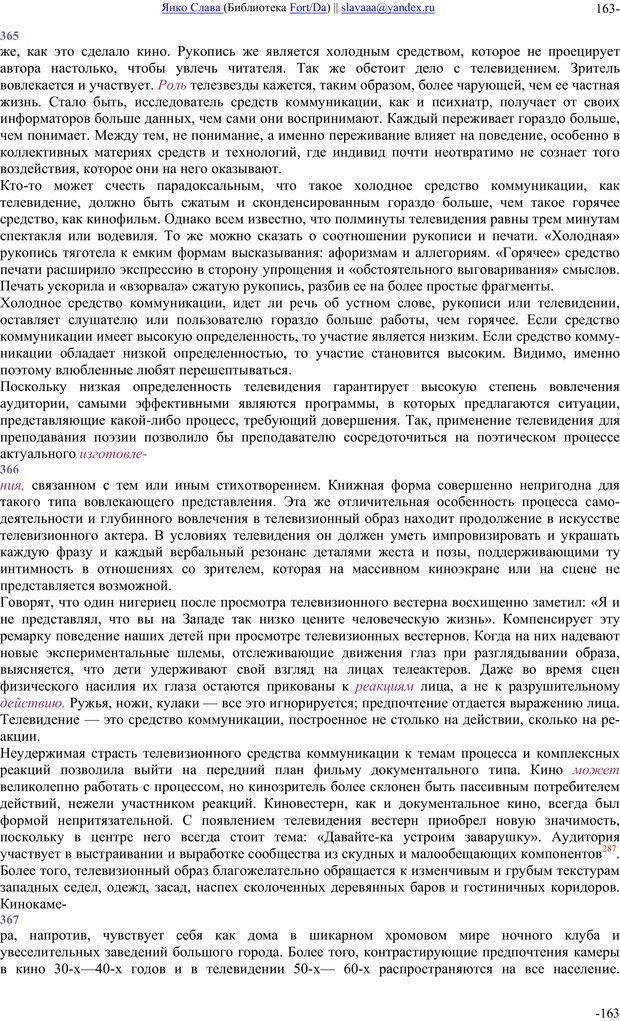 PDF. Понимание Медиа: Внешние расширения человека. Маклюэн М. Г. Страница 162. Читать онлайн