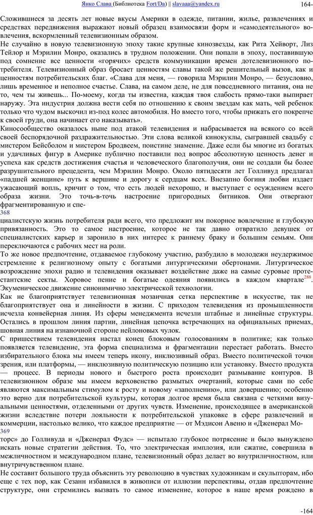 PDF. Понимание Медиа: Внешние расширения человека. Маклюэн М. Г. Страница 163. Читать онлайн