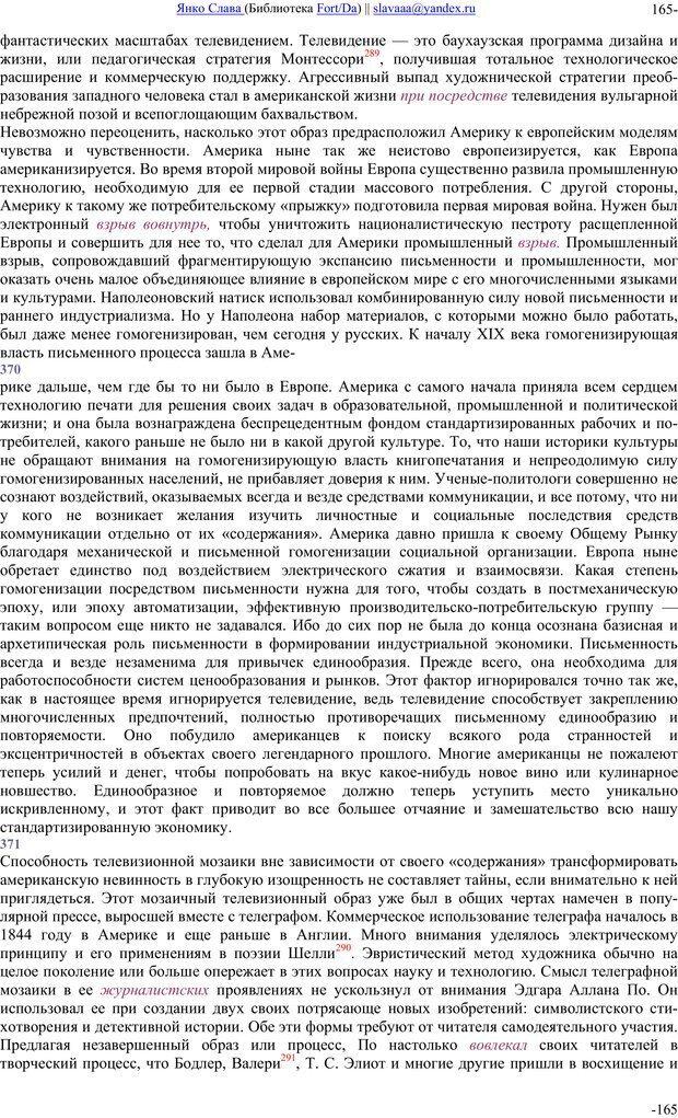 PDF. Понимание Медиа: Внешние расширения человека. Маклюэн М. Г. Страница 164. Читать онлайн